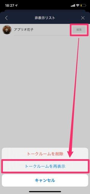 【LINE】非表示にしたトーク履歴を復活させる