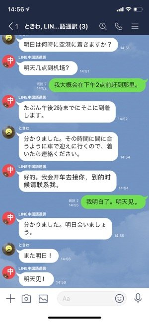 LINE 翻訳アカウント 複数人のトーク