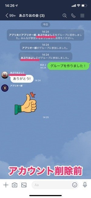 【LINE】unknownの理由(iOS)