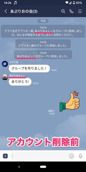 【LINE】unknownの理由(Android)