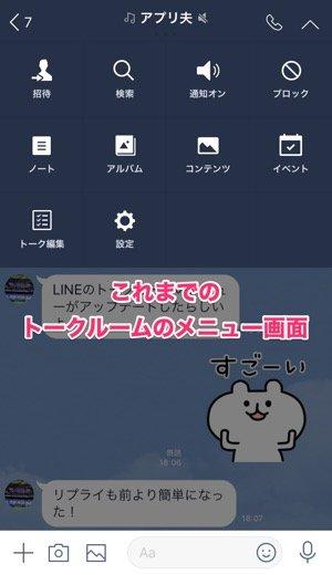 LINEアップデート トークルーム メニュー リニューアル