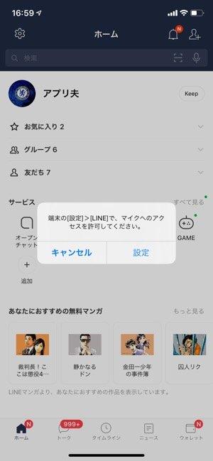 LINE音声検索・音声操作 マイクのアクセス・権限許可