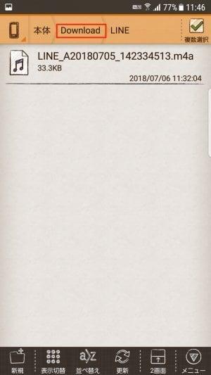LINE ボイスメッセージ Android  保存