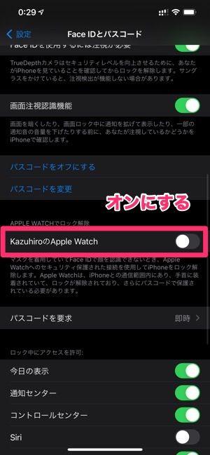 Apple Watch Face IDロック解除 設定方法