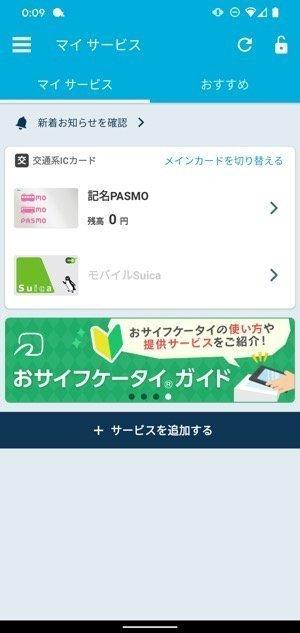 【モバイルPASMO】アプリトップ画面