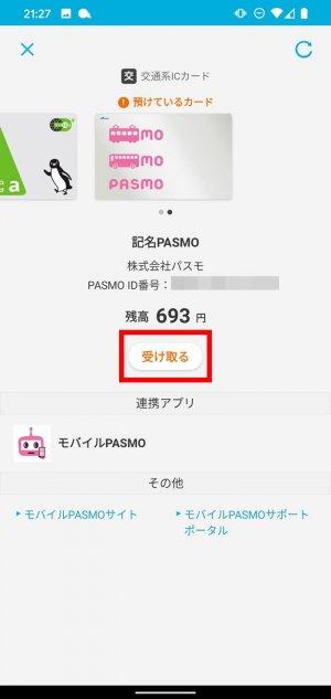 Android スマホ 機種変更 モバイルPASMO データ移行