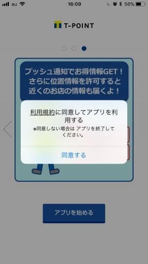 モバイルTカード Tポイント