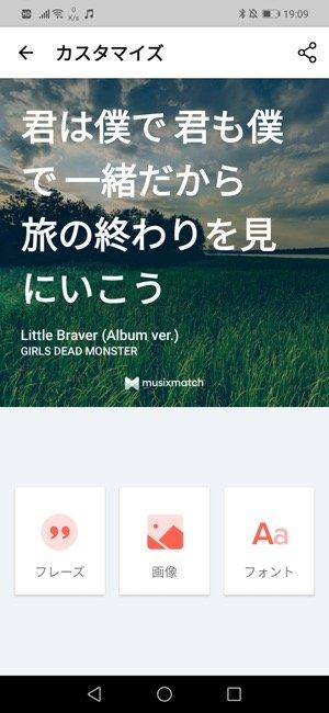 音楽プレイヤーアプリ おすすめ Android Musixmatch