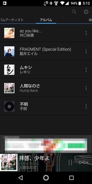 音楽プレーヤーアプリ おすすめ Android Onkyo HF Player
