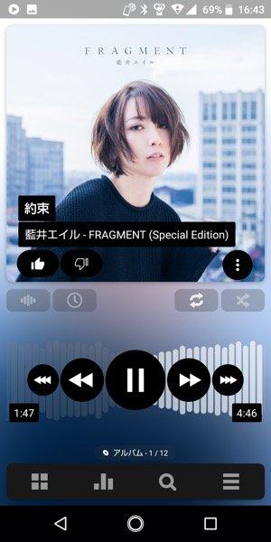 音楽プレーヤーアプリ おすすめ Android poweramp