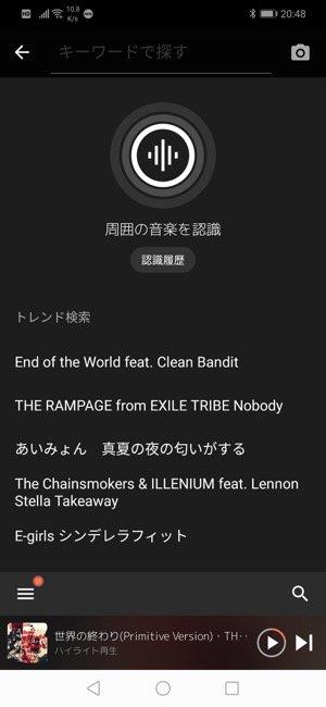 鼻歌・楽曲検索アプリ AWA