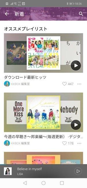鼻歌・楽曲検索アプリ KKBOX