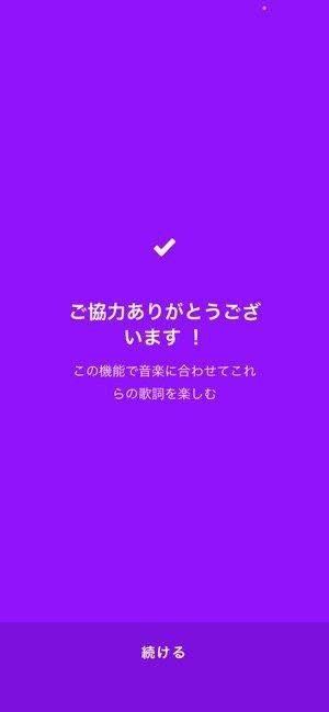 【Musixmatch】歌詞の同期