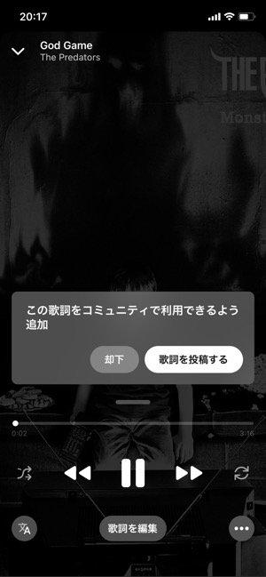 【Musixmatch】翻訳した歌詞の投稿