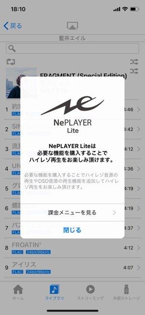 【NePLAYER Lite】ハイレゾ音源の再生