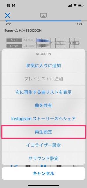 【NePLAYER Lite】プレイヤー画面の再生設定