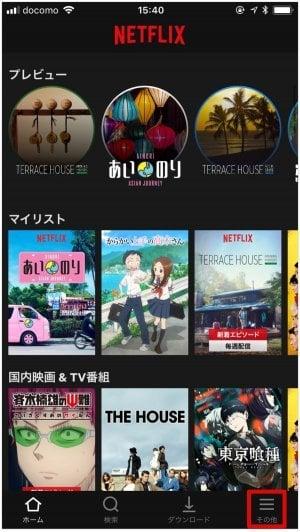 Netflix 解約 退会