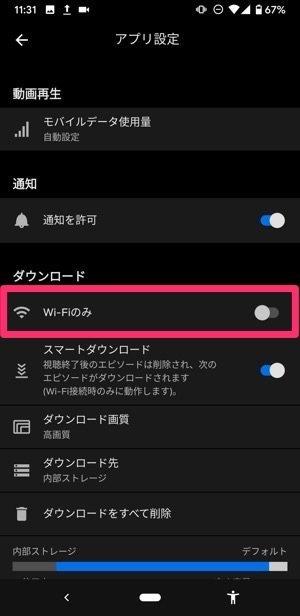 Netflix Wi-Fiに接続していない