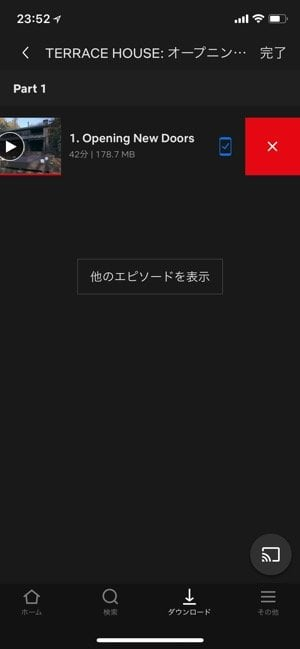 Netflix:ダウンロードした動画の削除