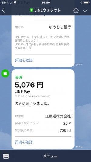 LINE Payカード 決済 請求書支払い
