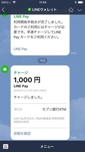 LINE Payカード チャージ