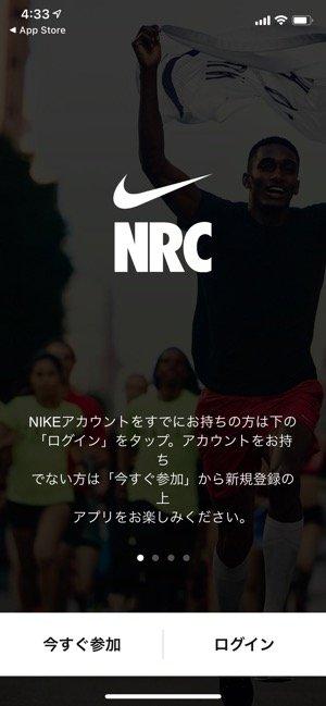 【Nike Run Club】アカウント登録