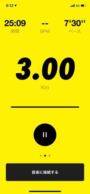 【Nike Run Club】計測画面