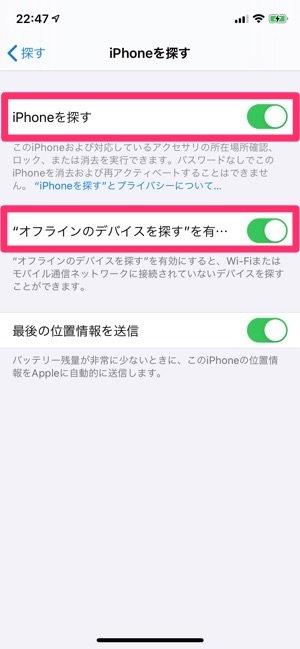 「探す」アプリ オフライン 準備