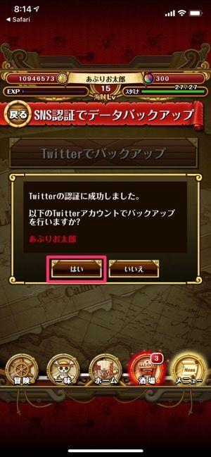 【トレジャークルーズ】SNSアカウントで引き継ぎ(機種変更前)
