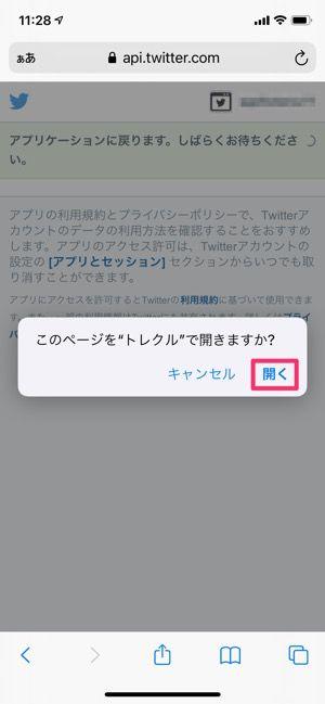 【トレジャークルーズ】SNSアカウントで引き継ぎ(機種変更後)