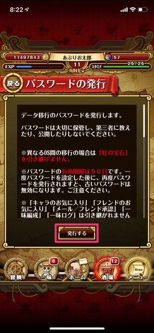 【トレジャークルーズ】ID/パスワードで引き継ぎ(機種変更前)