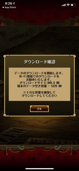 【トレジャークルーズ】ID/パスワードで引き継ぎ(機種変更後)