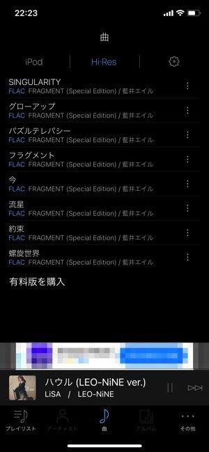 【Onkyo HF Player】楽曲の取り込み