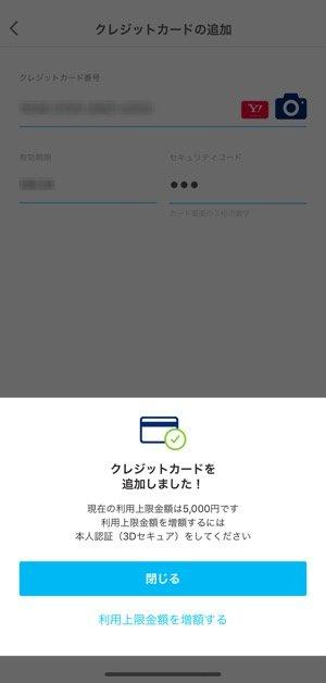 PayPay チャージ ヤフーカード 登録