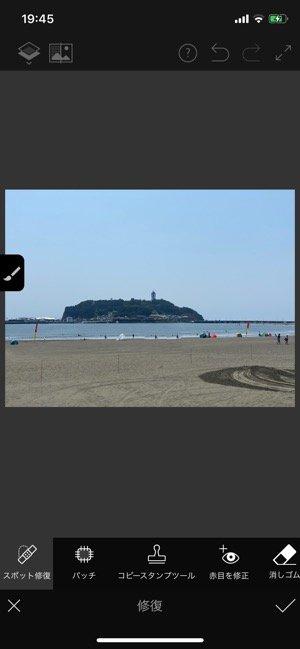 写真加工アプリ Photoshop Fix
