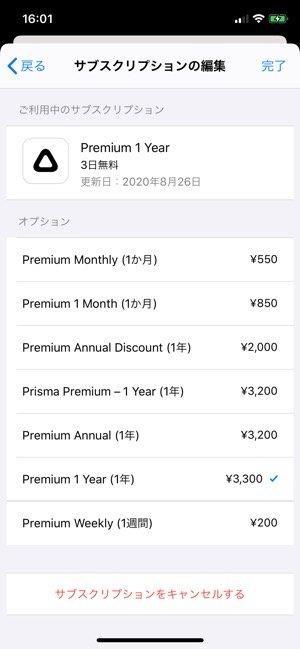 写真加工アプリ Prisma