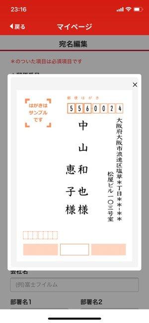 【スマホで写真年賀状】宛名印刷