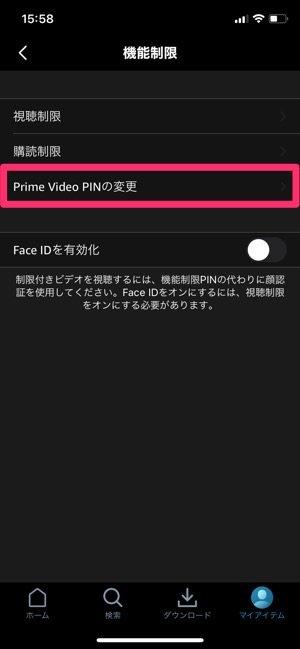 PINコードの再設定 プライムビデオアプリ