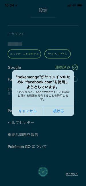 ポケモン GO 機種変更 引き継ぎ ゲームデータ移行