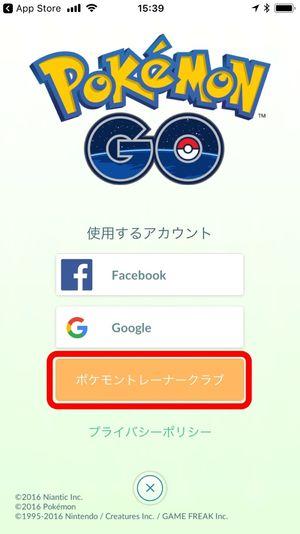 ポケモンGO 機種変更 引き継ぎ ゲームデータ移行