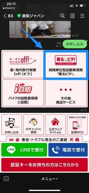 【ポータブルスマイリングロード】保険メニュー