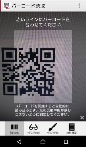 スマホ QRコード 読み取り アプリ カメラ