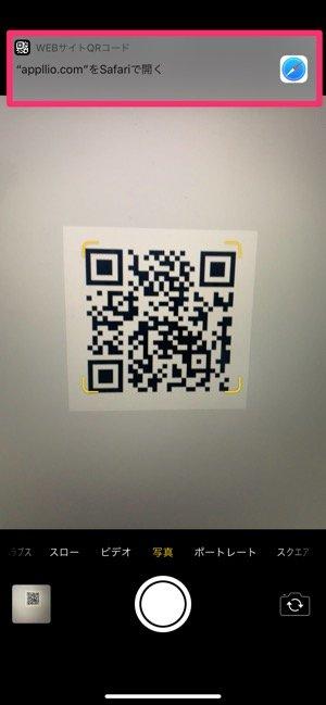 QRコードの読み取り iPhone