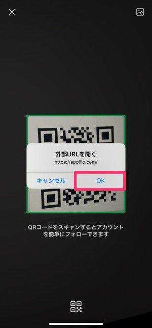QRコードの読み取り Twitter