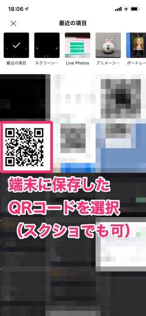 LINEでライブラリのQRコードを読み取る