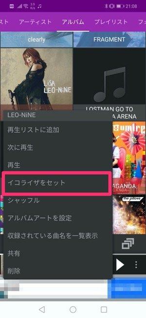 【Rocket Player】10バンドイコライザ
