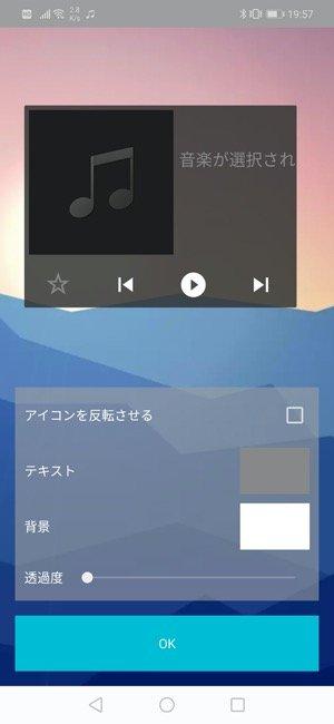 【Rocket Player】ウィジェット機能