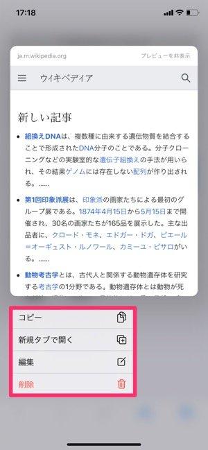 iPhone Safari お気に入り編集