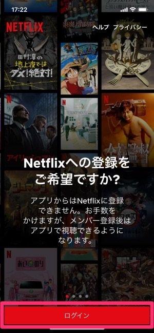 Netflix プロフィール作成