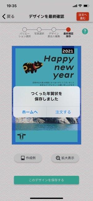 【しまうま年賀状印刷アプリ】データを保存